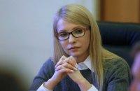Конституция должна предусматривать создание условий для реализации человека, - Тимошенко
