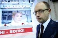 Яценюк хочет в камеру к Тимошенко