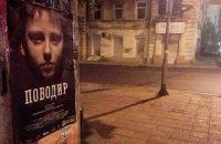 """Український """"Поводир"""" не потрапив у шорт-ліст номінантів на """"Оскар"""""""