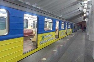 """Невідомий повідомив про """"замінування"""" станції метро в Харкові"""