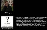 СБУ перехопила переговори про відправку до Росії загиблого петербуржця