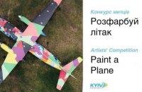 Аеропорт «Київ» оголосив конкурс серед художників на найкращий дизайн літака