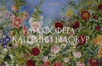 У Києві створять інсталяцію з 20 тис. квітів у пам'ять про Катерину Білокур