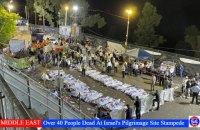 Десятки людей загинули в тисняві на стотисячному фестивалі в Ізраїлі