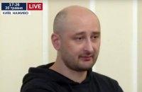 """""""Умники ху...вы"""". Бабченко ответил на критику инсценировки его убийства"""