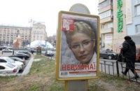 В Киеве уничтожили ситилайты с Тимошенко