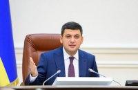 Гройсман поддержал приоритет украинского угля