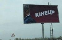 """Билборды с надписью """"Конец"""" принадлежат компании Коломойского, - штаб Порошенко"""