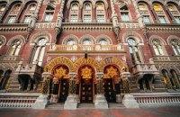 Международные резервы Украины в 2020 году выросли до восьмилетнего максимума, - НБУ