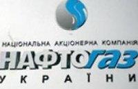 Нафтогаз в три раза увеличил отбор российского газа