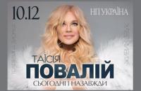 Таїсія Повалій дасть перший з 2014 року концерт у Києві