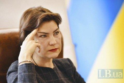 Венедиктова выступила против передачи дела Стерненко в полицию и заявила о конфликте интересов с активистом