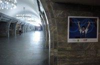 Три станции метро Киева изменят режим работы из-за футбола