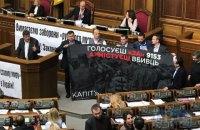 Рада продлила до 2020 года закон об особом порядке местного самоуправления на Донбассе