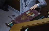 Рада подсуетилась и внесла изменения в Конституцию