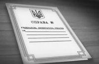 ГПУ оприлюднила результати розслідування злочинів під час Революції гідності