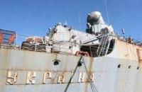 """Крейсер """"Україна"""" демілітаризують і продадуть за борги"""