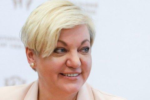 Гонтарева увійшла в топ-16 жінок світу за версією Financial Times