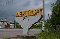 """Аеропорт """"Житомир"""" прийняв перший літак після 25 років простою"""