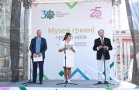 До 25-річчя гривні в Києві відкрився Музей національної валюти, – Кирило Шевченко