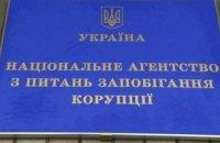 Через рішення Конституційного Суду НАЗК припинить перевірку низки держорганів та держпідприємств