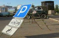 У одесситов украли парковку возле аэропорта
