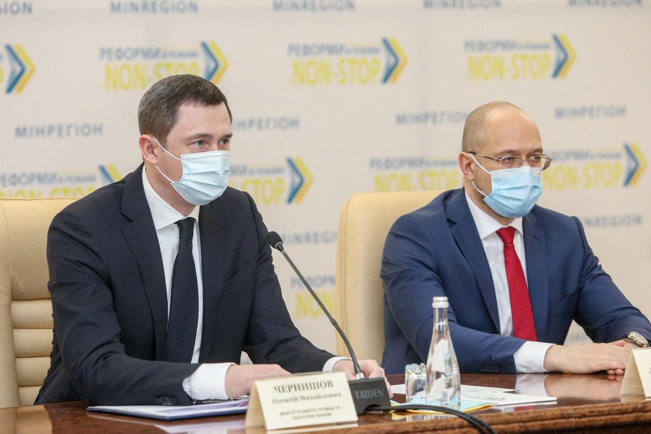 Алексей Чернышов и Денис Шмыгаль