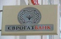 Еврогазбанк признан неплатежеспособным