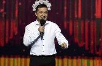 """Зеленський отримав 5 млн гривень роялті від """"Кварталу 95"""""""