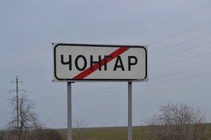 "Украина закрыла пункт пропуска ""Чонгар"""