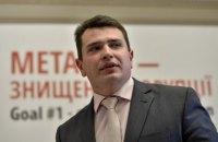 НАБУ спростувало звинувачення НАЗК у конфлікті інтересів у Ситника