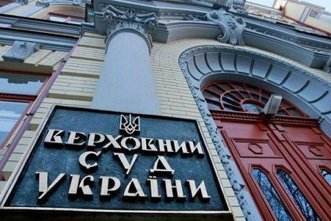"""Полиция расследует подделку документов в связи с ликвидацией Верховного Суда Украины, - """"и. о. главы суда"""" Гуменюк"""
