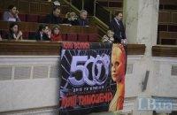 В Раде повесили плакат с изображением Тимошенко