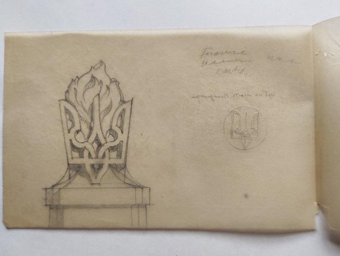 Версія тризуба Василя Кричевського, 1946 р.