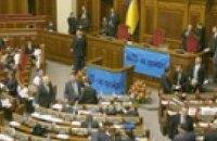 Парламент все-таки начал работу