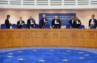 Минюст подготовил четвертый иск против России в ЕСПЧ по Крыму