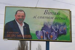 Билборды Петра Мельника облили краской из-за Геращенко