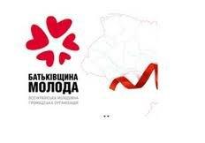 """Оппозиционные молодежки объединились в одну организацию на базе """"Батькивщины"""""""