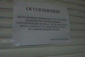 В Киеве в час пик перестали ездить электрички
