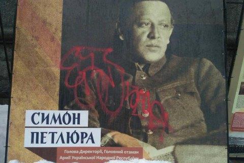 Вандали пошкодили виставку про українську революцію 1918-1921 років на Хрещатику