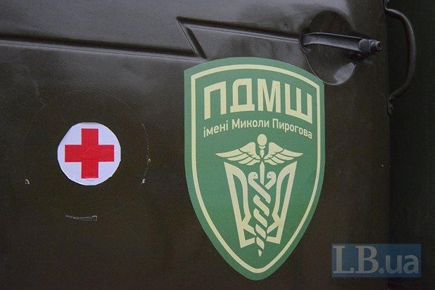 Эмблема первого добровольческого мобильного госпиталя им. Пирогова