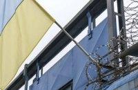 """В Україні з'являться спеціальні в'язниці для """"кримінальних авторитетів"""", - Мін'юст"""