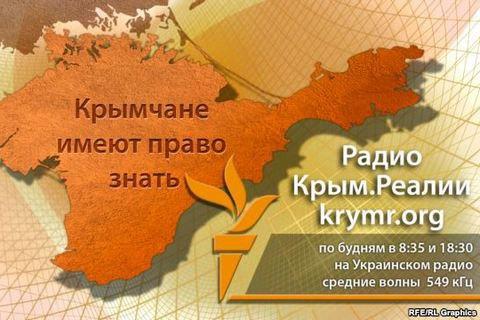 В Украине запустили радио для жителей Крыма