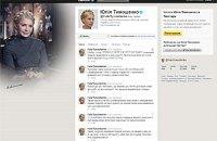 Тимошенко не откажется от Twitter