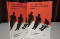 """Книжку журналіста Асєєва про концтабір """"Ізоляція"""" видали англійською мовою"""