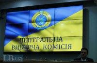 ЦВК зареєструвала трьох депутатів, обраних на довиборах у Раду