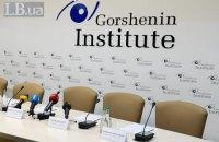 В Інституті Горшеніна відбудеться круглий стіл на тему легалізації віртуальних активів
