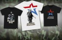 Питерский СКА будет продавать футболки с Путиным