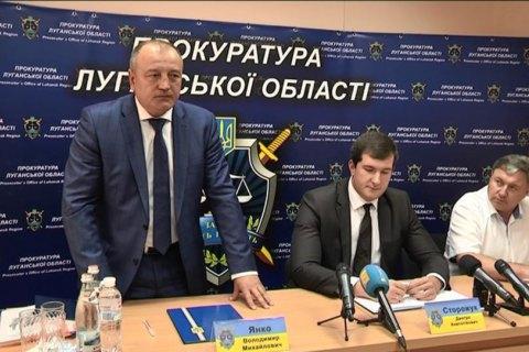 Луценко призначив прокурора Луганської області
