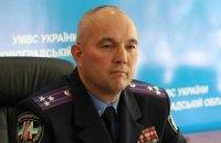 Аваков уволил начальника кировоградской областной милиции